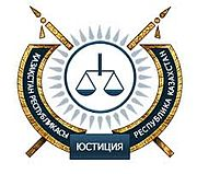 The Committee on judicial decisions fulfilment of the Ministry of Justice of the Republic of Kazakhstan